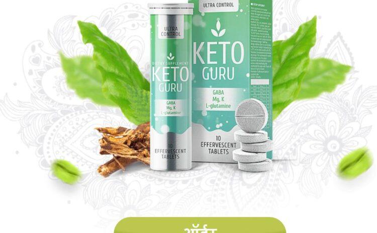 केटो गुरू [इन्डिया]: Benefits, Keto Guru Burn Fat? मूल्य और खरीदें!