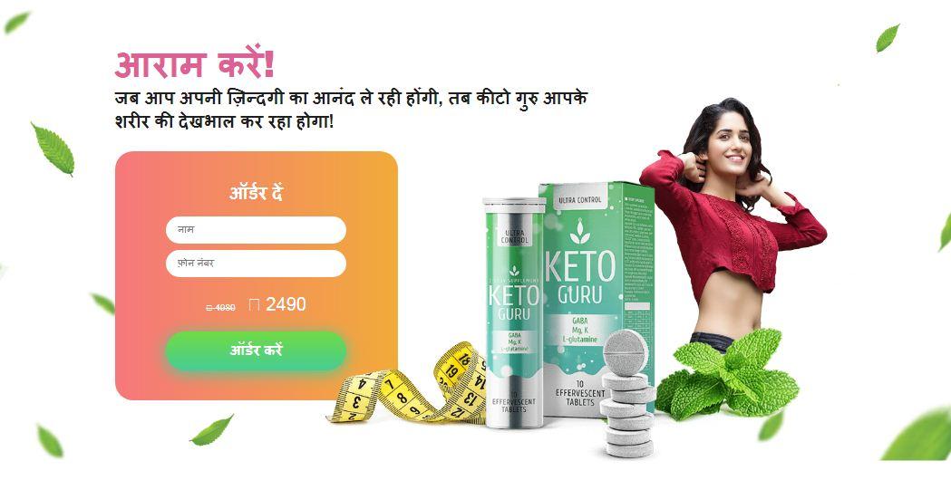 Keto-Guru-price-in-india