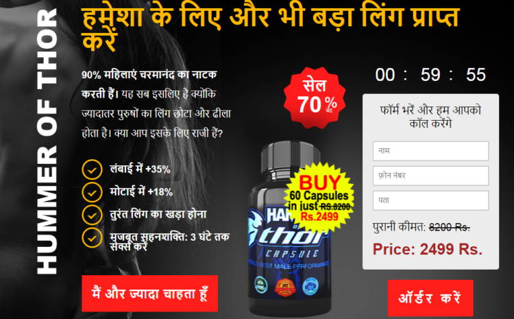 Hammer of Thor Capsule Working, Benefits – 70% off in India