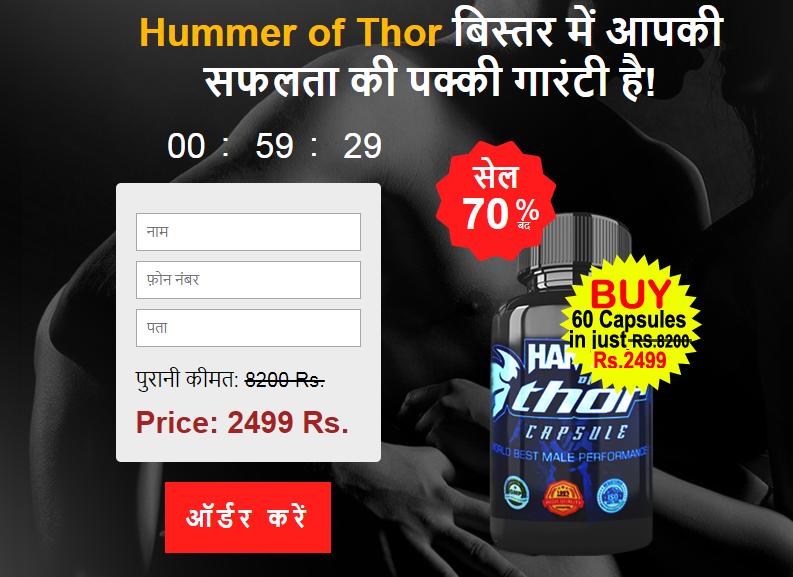 hammer of thor 2